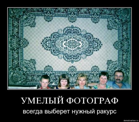 Название: demotivator-fotograf-vsegda-viberet-rakurs.jpg Просмотров: 1770  Размер: 41.7 Кб