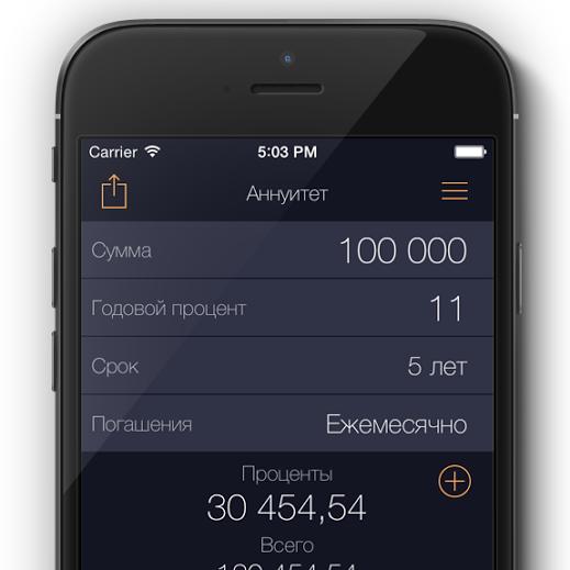 Название: interest4iPhone6.png Просмотров: 526  Размер: 74.4 Кб